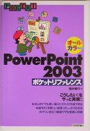 PowerPoint 2003ポケットリファレンス