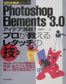 Photoshop Elements 3.0アイデア満載!プロが教えるレタッチの