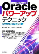 現場で役立つ! Oracleパワーアップテクニック