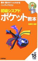 初級シスアドポケット教本(平成18年度版)