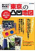 地べたで再発見!『東京』の凸凹地図