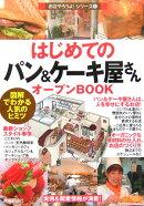 はじめての「パン&ケーキ屋さん」オープンbook