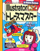 Illustrator Ver.CS2(ツー)トレースマスター