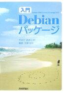 入門Debianパッケ-ジ