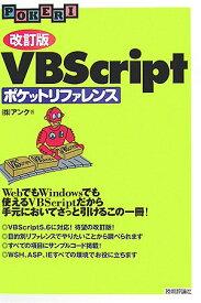 VBScriptポケットリファレンス改訂版 (Pocket reference) [ アンク ]