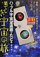 ハッブル宇宙望遠鏡でたどる果てしない宇宙の旅