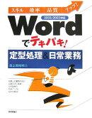 Wordでテキパキ!定型処理&日常業務