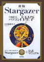 Stargazerで体験するパソコン占星学 [ 小曽根秋男 ]