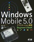 Windows Mobile 5.0アプリケーション開発beginner's b