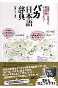バカ日本語辞典
