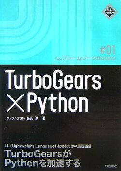 TurboGears×Python