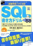 すらすらと手が動くようになるSQL書き方ドリル改訂新版