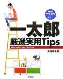 一太郎厳選実用tips(2004/2005/2006/)
