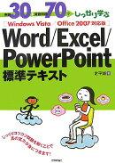例題30+演習問題70でしっかり学ぶWord/Excel/PowerPoint標