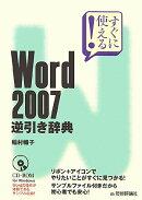 すぐに使える! Word 2007逆引き辞典