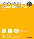 これからはじめるVisual Basicの本