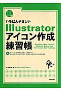 いちばんやさしいIllustratorアイコン作成練習帳