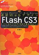 速習WebデザインFlash CS3