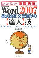 Word 2007書式設定・文書整形の〈達人〉技
