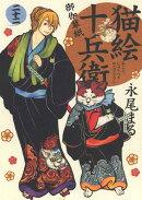 猫絵十兵衛 御伽草紙 二十二(22巻)