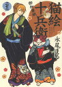 猫絵十兵衛 御伽草紙 二十二(22巻) (ねこぱんちコミックス) [ 永尾 まる ]