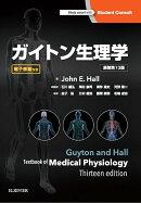 ガイトン生理学原著第13版