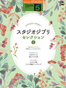 STAGEA ポピュラー 5級 Vol.106 スタジオジブリ・セレクション1
