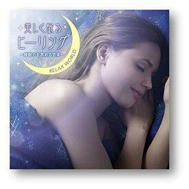 美しく眠るヒーリング 〜睡眠力を高める音楽〜 [ RELAX WORLD ]