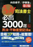 うかる!司法書士必出3000選(1(民法・不動産登記法編))第2版