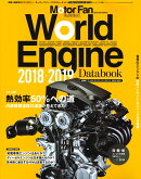 World Engine Databook(2018-2019)