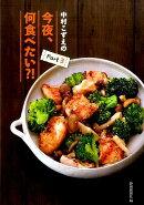 中村こずえの今夜、何食べたい?!(part 3)