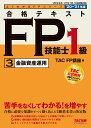 2020-2021年版 合格テキスト FP技能士1級 3 金融資産運用 [ TAC株式会社(FP講座) ]