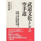 武道文化としての空手道
