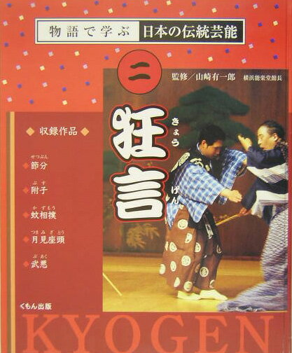物語で学ぶ日本の伝統芸能(2) 狂言