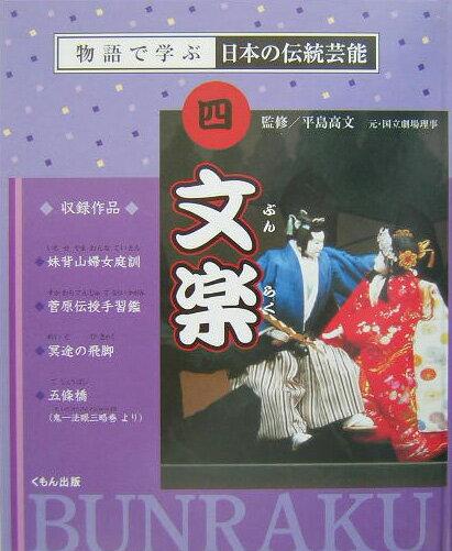 物語で学ぶ日本の伝統芸能(4) 文楽