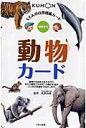 動物カード (くもんの自然図鑑カード) [ 成島悦雄 ]