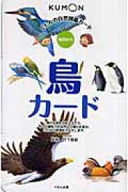 鳥カード (くもんの自然図鑑カード) [ 竹下信雄 ]
