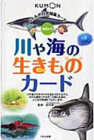 川や海の生きものカード (くもんの自然図鑑カード) [ 岩井修一 ]