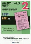 2021年版 2級金融窓口サービス技能士(学科)精選問題解説集