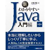 新わかりやすいJava入門編第2版