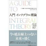 入門インテグラル理論