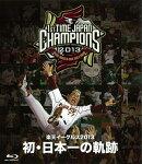 楽天イーグルス2013 初・日本一の軌跡【Blu-ray】