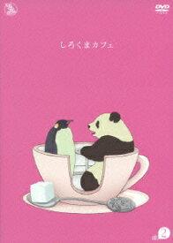 しろくまカフェ cafe.2 [ 櫻井孝宏 ]