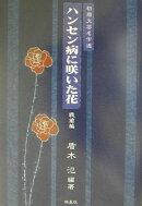 ハンセン病に咲いた花(戦前編)