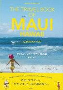 【バーゲン本】やさしいハワイ マウイ島の本