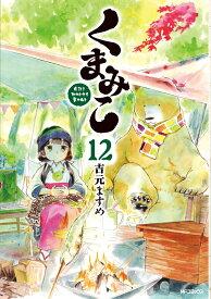 くまみこ 12 (MFコミックス フラッパーシリーズ) [ 吉元 ますめ ]