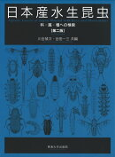 日本産水生昆虫 第二版