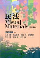 民法Visual Materials〔第2版〕