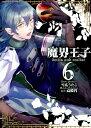 魔界王子devils and realist(6) (IDコミックス ZERO-SUMコミックス) [ 雪広うたこ ]
