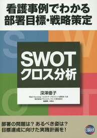 SWOT/クロス分析 看護事例でわかる部署目標・戦略策定 [ 深澤優子 ]